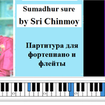 Sumadhur Sure - Sri Chinmoy