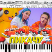 Pikachu - Mia Boyka and Egor Ship