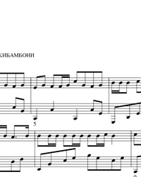 Sheet music and midi files for piano. Chikibamboni Song.