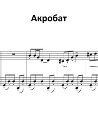 Sheet music and midi files for piano. Acrobat.