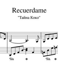 Sheet music and midi files for piano. Recuerdame (Remember Me).