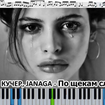 Tears Down My Cheeks - KUCHER & JANAGA