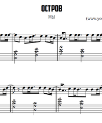 Sheet music and midi files for piano. Island.