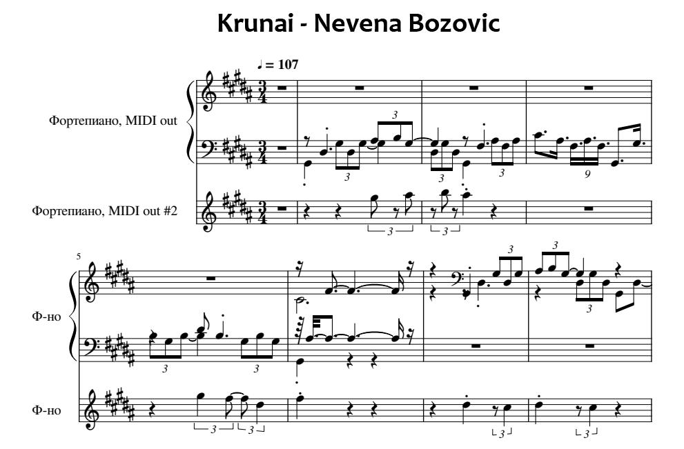 Crown (Kruna) - Nevena Bozovic