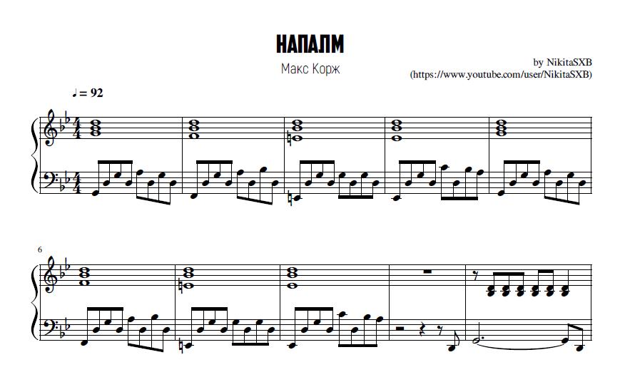 Ноты для фортепиано макс корж
