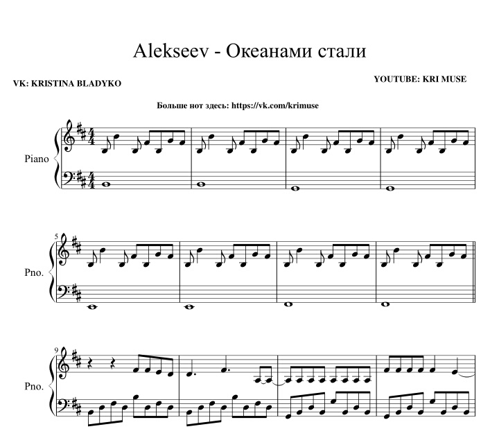 Piano Sheet Music Midi: Become Oceans For Piano. Sheet Music And Midi Files For Piano