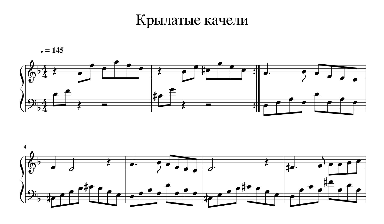 Winged Swing - Evgeny Krylatov