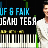 I Love You - Rauf & Faik