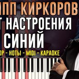Mood Color Blue - Philip Kirkorov