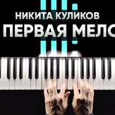 My First Melody - Nikita Kulikov
