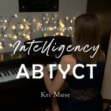 Август - Intelligency
