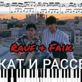 Sunset and Sunrise - Rauf & Faik