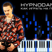 Гипнотанцор (Hypnodancer) - Little Big